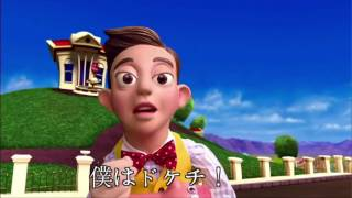 (LAZYTOWN unofficial japaneseEDITION)the mine song japanese edition