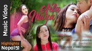 Aila Maya | New Nepali Tamang Song 2017/2074 |  Aarambha Tamang , Somati Tamang