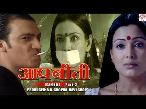 Xxx Mp4 Aap Beeti Raginiquot PART2 BR Chopra Superhit Hindi Serial Aatma Ki Khaniyan 3gp Sex