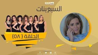 Episode 58 - Sabaa Banat Series | الحلقة  الثامنة والخمسون  - السبع بنات