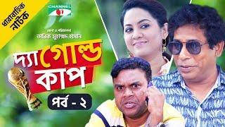 The Gold Cup | EP  02 | Bangla Natok | Mosharraf Karim | Tarin | Farukh | Saju Khadem | Channel i TV