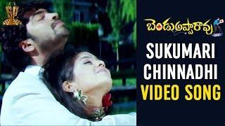 Sukumaari Chinnadhi | Songs |  Bendu Apparao RMP | Naresh