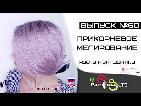 Прикорневое мелирование / Roots hightlighting