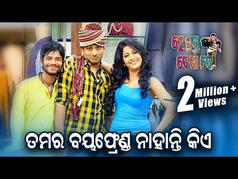 Xxx Mp4 New Odia Film Hey Prabhu Dekha De Best Comedy Scene Tamara Boyfriend Nahanti Kie Sarthak Music 3gp Sex