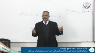 البلاغة (علم المعاني) المحاضرة التاسعة خروج الخبر عن مقتضى الظاهر (الجزء الثاني)