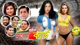Lal Card | লাল কার্ড  | Messi Vs Neymar | Brazil Vs Argentina | Jenny | Nirob| Bangla New Natok 2018