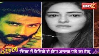 Top 10 Bollywood News | बॉलीवुड की बड़ी खबरें | 11 August 2018