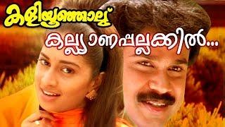 Kalyanapallakkil... | Superhit Malayalam Movie | Kaliyoonjal | Movie Song