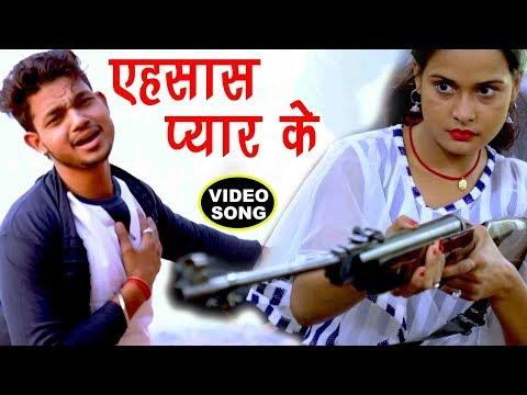 Xxx Mp4 सच्चे प्यार की दर्दभरी कहानी VIDEO SONG Ankush Ehsaas Pyar Ke Bhojpuri Sad Songs 2018 3gp Sex