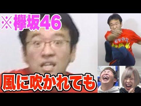 Xxx Mp4 欅坂46『風に吹かれても』マックスむらいverで笑いの神が舞い降りたwww 3gp Sex