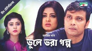 Vule Vora Golpo   ভুলে ভরা গল্প   Eid Telefilm 2018   Moushumi   Anisur Rahman Milon   Channel i TV