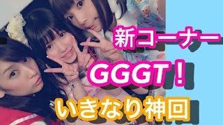 【GGGT】新コーナー!みんなの質問に答えるGGGトーク!#1【みそこよあい(GGG)】