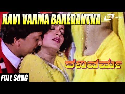 Xxx Mp4 Ravi Varma – ರವಿವರ್ಮ Baredantha Bombe Neenu FEAT Vishnuvardhan Bhavya 3gp Sex