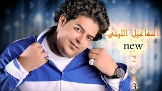 النجم اسماعيل الليثي اللي عاجبني فيك