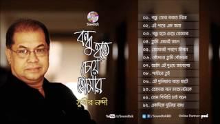 bd song 100% nice voice mr subir nandi sir