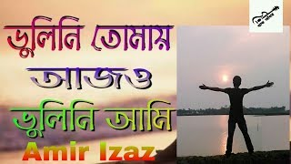 Vulini Tomay   ভুলিনি তোমায়   (Covered) by Amir Izaz Bangla new music video 2018 by Band Adhar