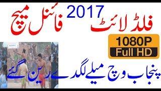 kabaddi final match new HD  2017