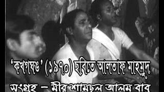 Altaf Mahmud is in Bangla Movie