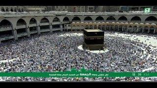 خطبتي وصلاة الجمعة من المسجد الحرام بمكة المكرمة