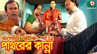 Fatafati Hasir Natok | Pathorer Kanna | EP - 01 | Chanchal Chowdhury, Alvi, Fazlur Rahman Babu