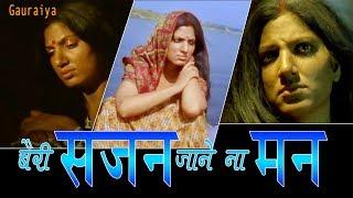'Bairi Sajan Jane Na Mann' Video Song | Gauraiya| Jyotsana Rajoria| Yellow & Red Music