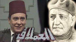 مسلسل العملاق ׀ محمود مرسي يجسد شخصية العقاد ׀ الحلقة 04 من 17
