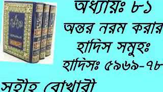 Bangla Waz Mahfil New Ontor Norom Korar Hadis Shomoho Bukhari Chapter-81 part-02