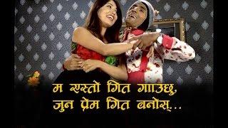म एस्तो गित गाँउछु, जुन प्रेम गित बनोस् Pooja Sharma कमेडी होस्टेल COMEDY HOSTEL
