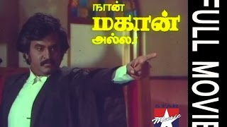 Naan Mahaan Alla 1984 Tamil Movie | Rajinikanth | Radha | Ilayaraja |Star Movies