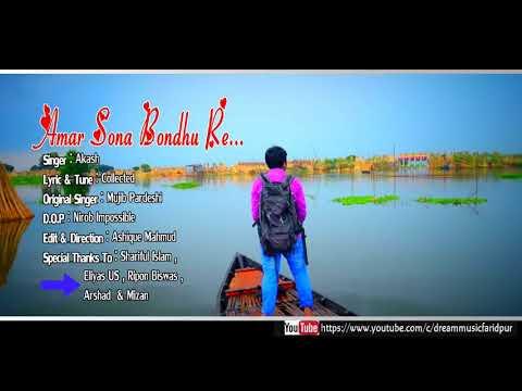 Amar son a bondu re new bangla music song 2018