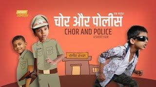 चोर और पुलिस | Chorr and Police | Comedy Drama | 6-8 Yrs