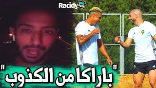 اخر اخبار المنتخب المغربي و المهدي بنعطية مْعَصْب على اشاعات غيابه ضد مالاوي Benatia