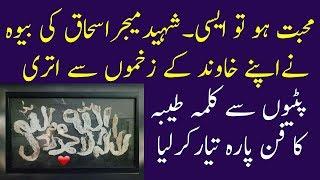 Major Ishaq Shaheed Wife Great Developments After Major Ishaq Bravery | Pakistan News Today
