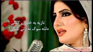Nazia Iqbal Pashto New Sad Song Tappay 2014-2015