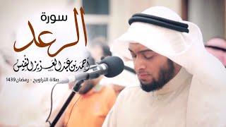 سورة الرعد | #رمضان1439 - أحمد النفيس | Ahmad Alnfais Surah Ar-Ra