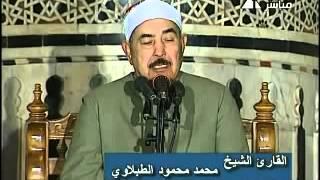 من أروع ما جود الشيخ الطبلاوي   تلاوة نادرة