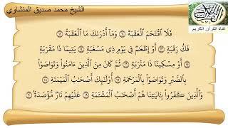 سورة البلد بصوت محمد صديق المنشاوي تلاوة مجودة