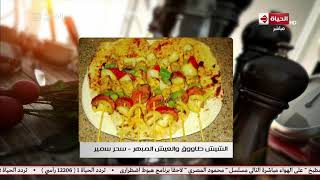 المطبخ - فقرة تطبيقات الجمهور حلقة 17 نوفمبر مع الشيف أسماء مسلم