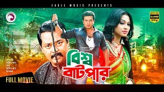 Shakib Khan Cinema | Bisso Batpar | Bangla Movie | Shakib Khan | Amin Khan | Popy | Dipjol | 2018