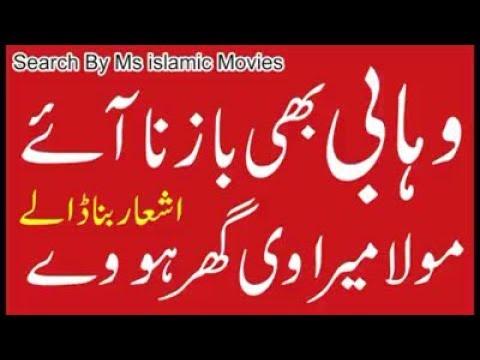 Xxx Mp4 Wahabi Bhi Baz Na Aye Mola Mera V Ghar Ho We By Molana Manzoor Ahmad 3gp Sex