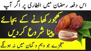 Date Shake Benefits in Urdu | Dates Milk Shake Recipe | Khajoor Shake Ke Faede | TUT