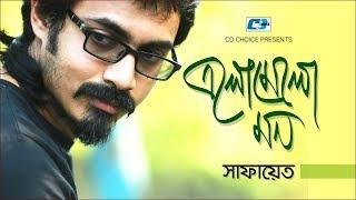 Elo Melo Mon | Safayet | Bangla  Hits Music Video | Full HD