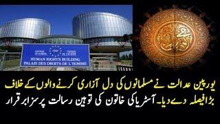 Pakistan News Live  Disrespecting Prophet Muhammad PBUH isnt Free Speech European court rejects Aust