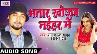 भतार खोजब नईहर में !! Top Bhojpuri Song !! Ramakant Yadav !! Bhatar Khojab naihar Me