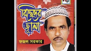 Valobashar Manush Ame | Fojol Sarkar | Biccad Songs 2016