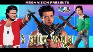 1 Rate 3 Khun | Shakib Khan | Nodi | Movie Screen | Khuni Shikder