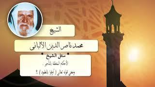 روائع الشيخ الالبانى رحمه الله   الاحكام المتعلقة بالتاجير ومعنى قوله تعالى اوفوا بالعقود ؟