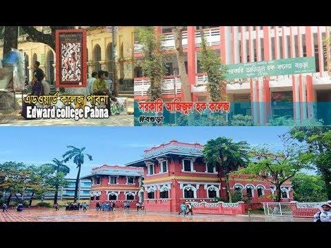 | জাতীয় বিশ্ববিদ্যালয়ের সেরা পাঁচটি কলেজের তিনটিই রাজশাহী বিভাগের |