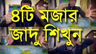 ৪টি মজার জাদু শিখুন । Awesome Magic Tricks | New Bangla magic 2017 | AynaGhor
