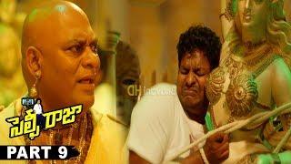 Selfie Raja Latest Telugu Movie Part 9 || Allari Naresh, Sakshi Chowdhary